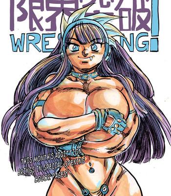 Genkai Toppa Wrestling 4 comic porn sex 001